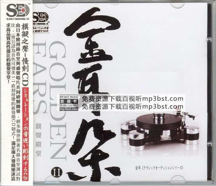 群星_-_《金耳朵2》1比1直刻母带_模拟之声慢刻CD[WAV](mp3bst.com)