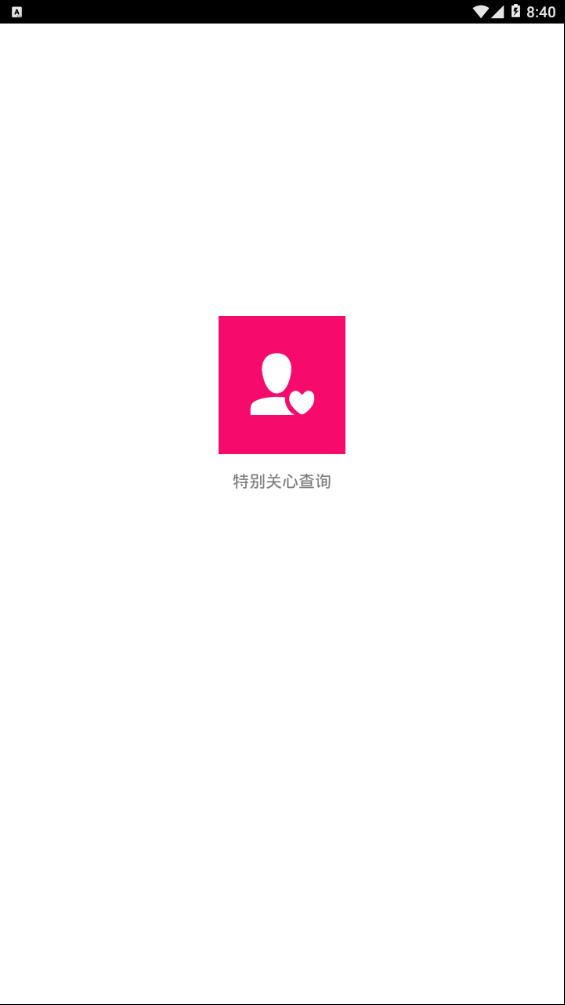 QQ特别关心一键查询app安卓版下载