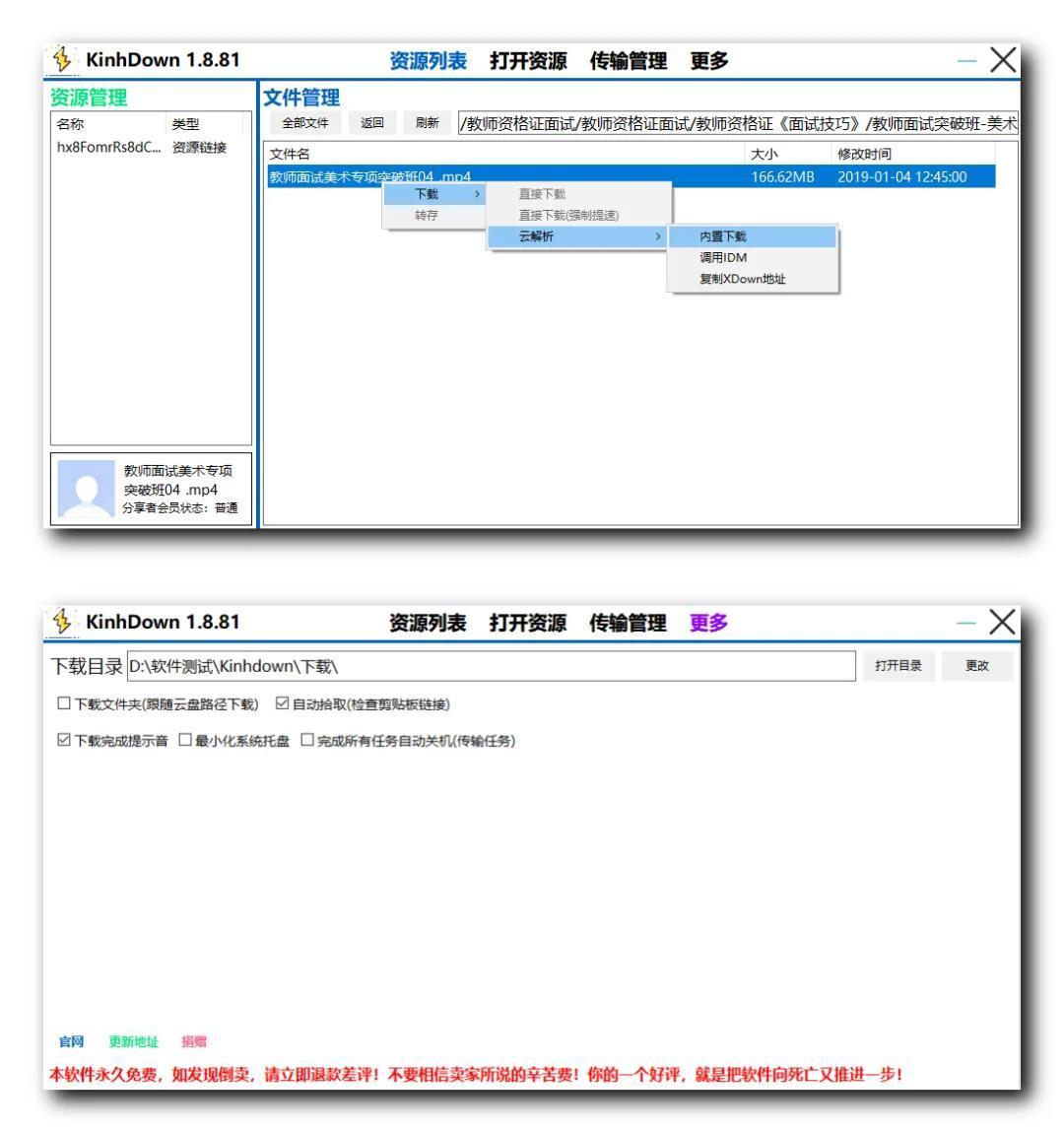 """5fd962233ffa7d37b3bec85b KinhDown--一款可提供""""某渡云""""和""""磁力链接""""稳定超速下载器"""