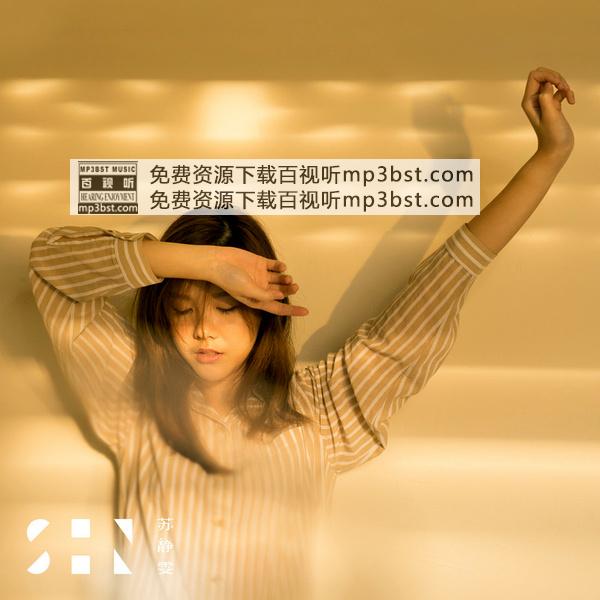 苏静雯 - 《SHN》首张个人专辑 [Hi-Res 48kHz_24bit FLAC]