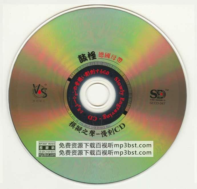 群星 - 《鼓怪 (德国母带)》1比1直刻母带_模拟之声慢刻CD[WAV]