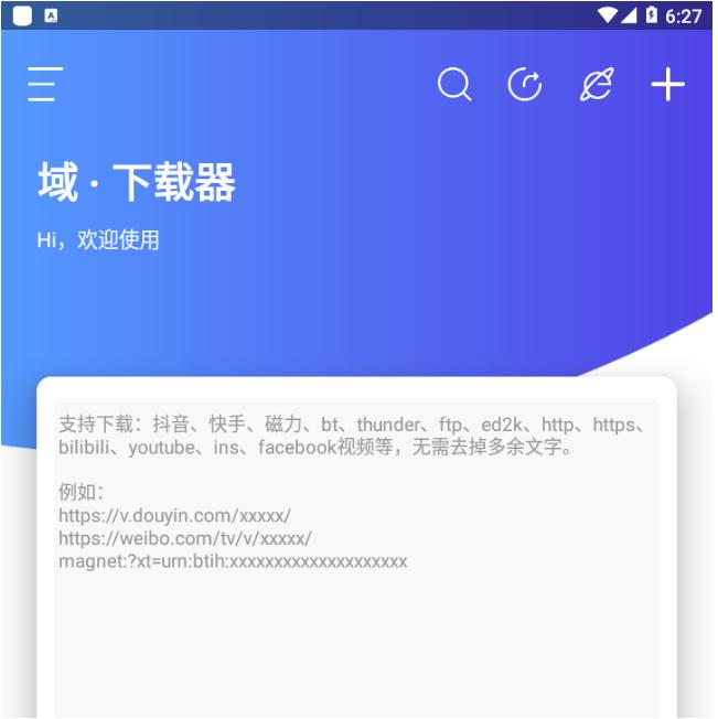 5f585736160a154a67da5680 【Android】安卓下载神器,支持多功能下载,解锁付费功能,磁力,视频全部支持