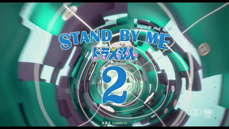 STAND BY ME 哆啦A梦