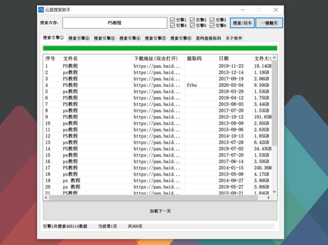 5f826d881cd1bbb86b0c9965 云盘搜索助手