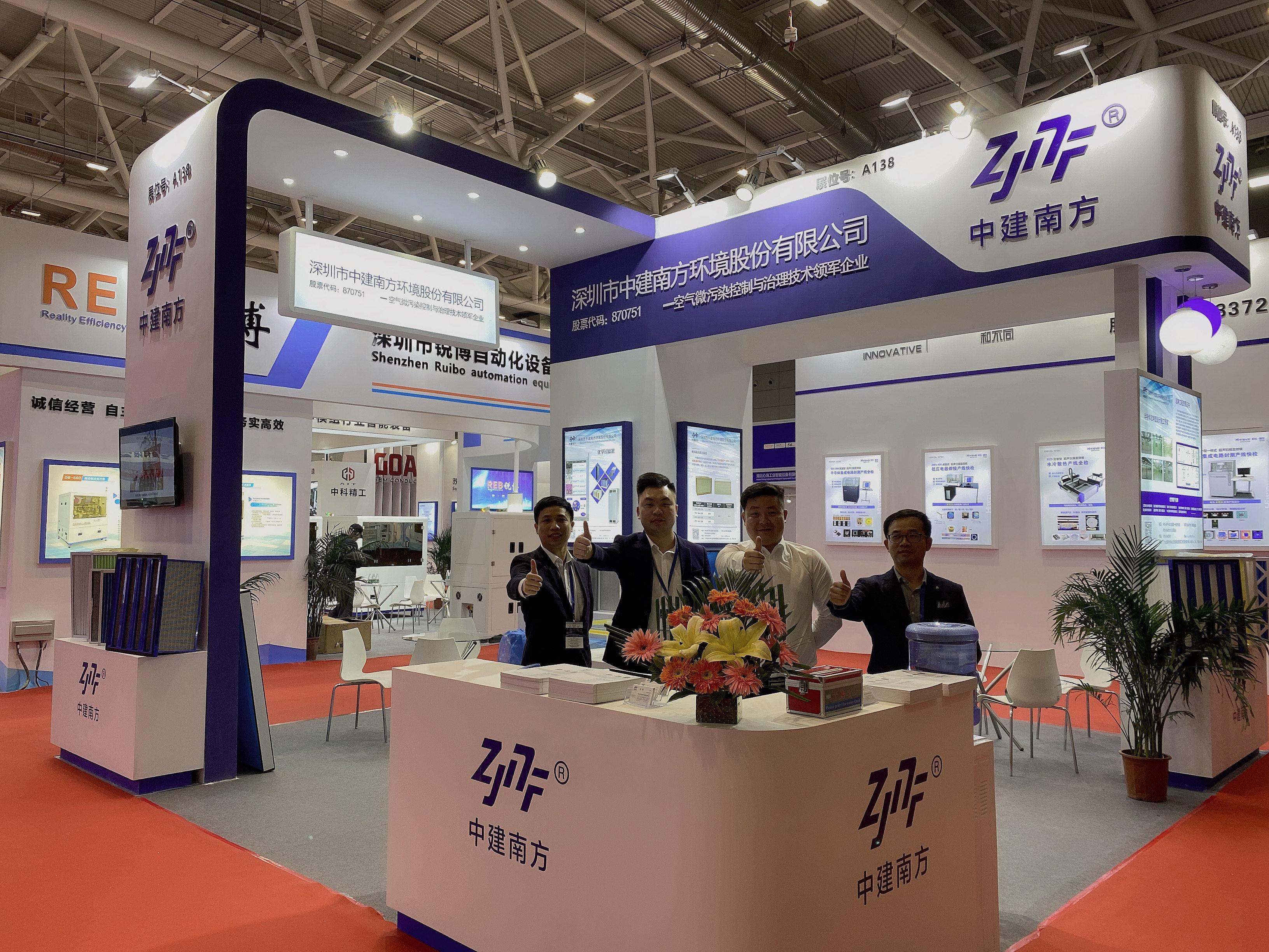 中建南方誠邀您參加2020深圳國際半導體展覽會