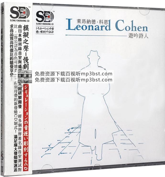 Leonard_Cohen_-_《莱昂纳德科恩_游吟诗人》1比1直刻母带_模拟之声慢刻CD[WAV]