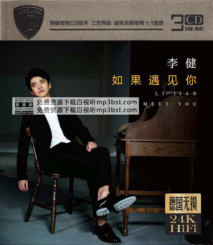 李健 - 《如果遇见你 3CD》24KHiFi[低速原抓WAV]mp3bst.com