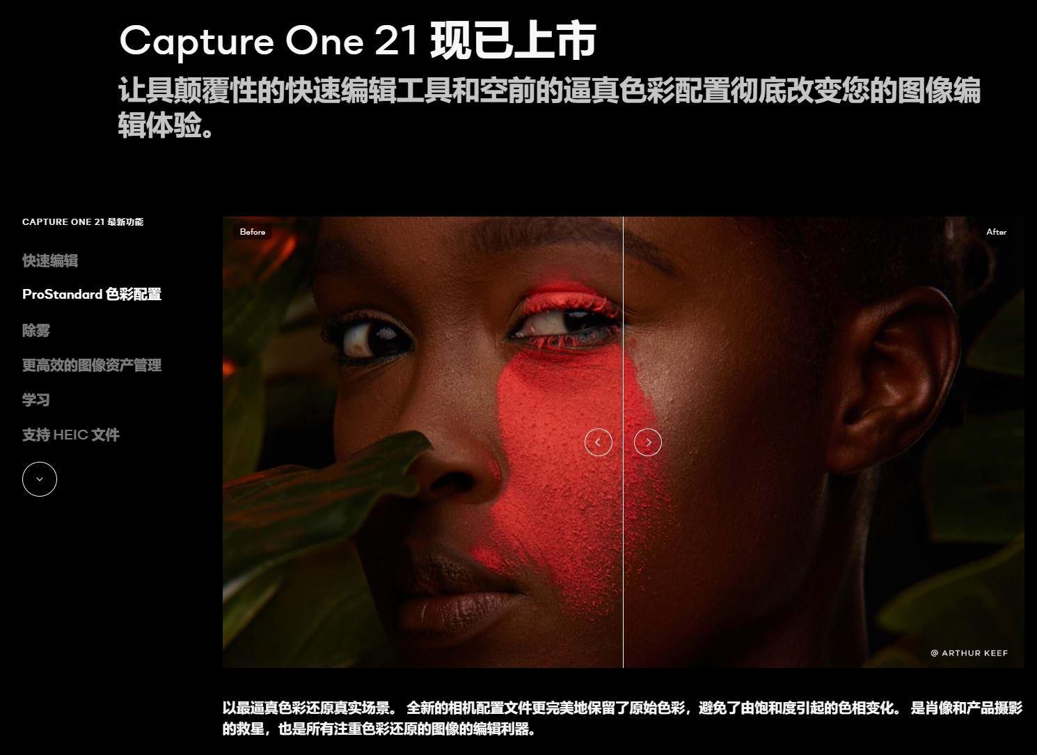 软件下载-飞思图像编辑处理软件Capture One 21 Pro v14.1.1 WIN/MAC中文版(5)