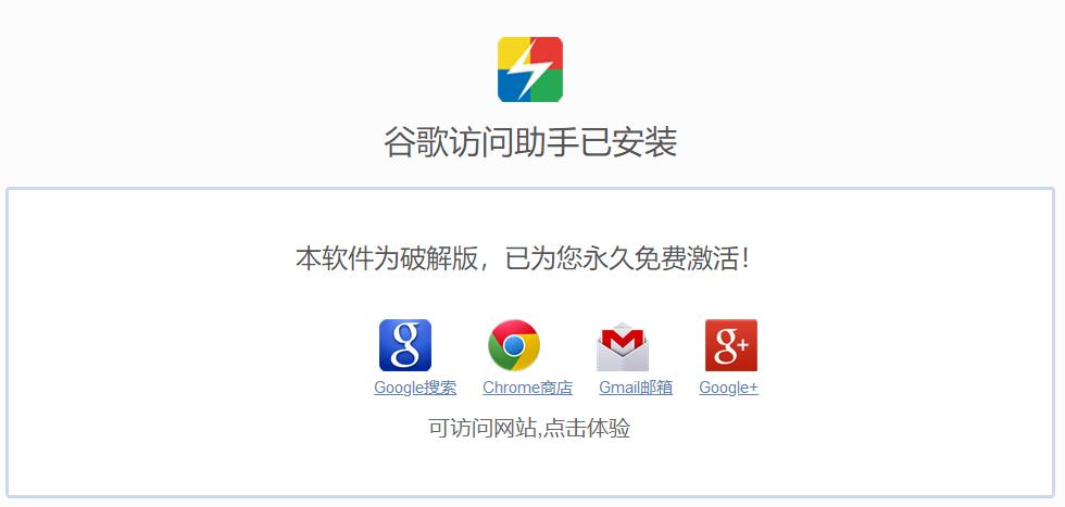 [浏览器插件]谷歌访问助手最新破解版
