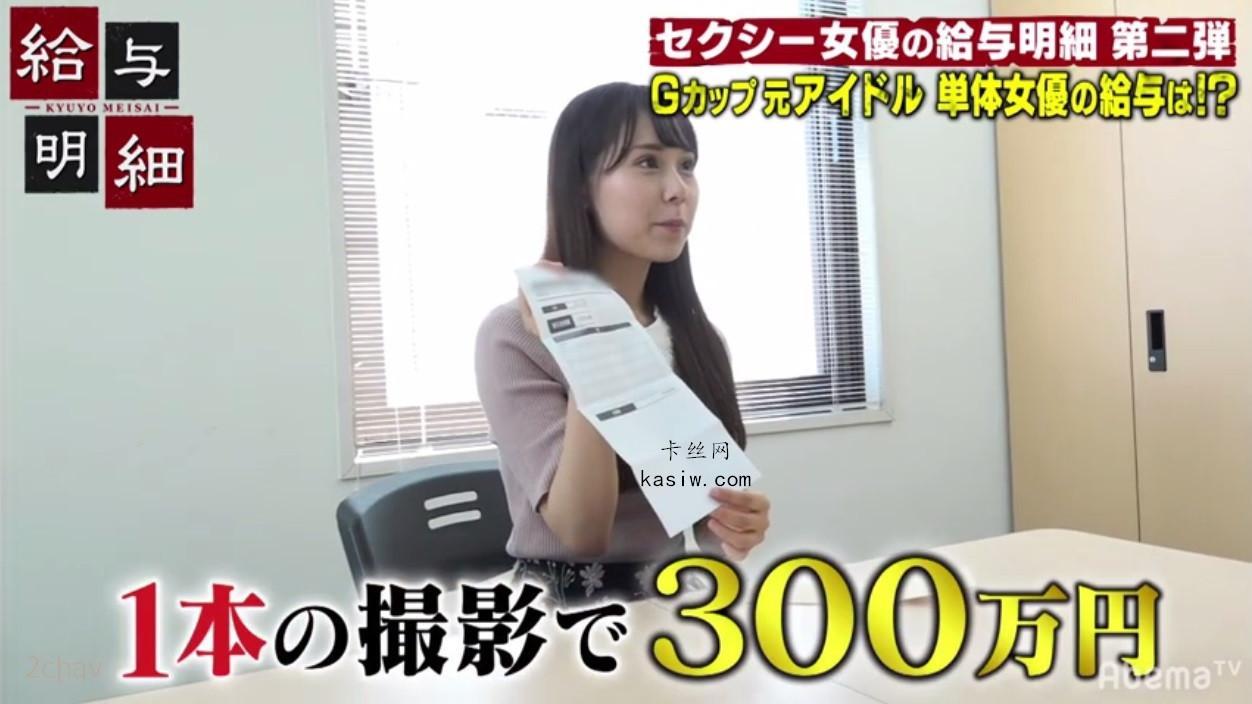 永濑未萌(永瀬みなも)在Twitter上宣布终止与蚊香社的合作关系