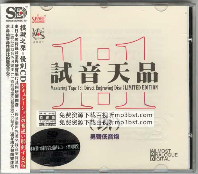 群星_-_《_试音天品9 [男声低音炮]》1比1直刻母带_模拟之声慢刻CD[WAV](mp3bst.com无损音乐下载)