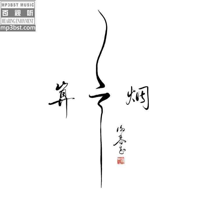 谢春花 - 借我[无损单曲FLAC+MP3](百视听音乐mp3bst.com)