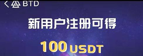 首码BTD:注册送100USDT,价值600+,波场团队打造