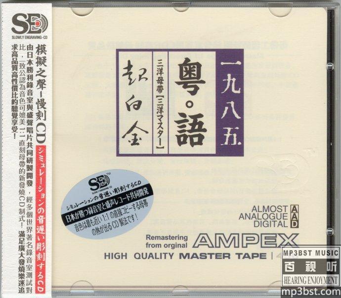 群星_-_《粤语超白金1985_[三洋母带]》1比1直刻母带_模拟之声慢刻CD[WAV]