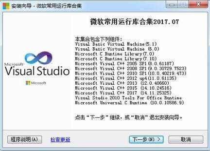 微软常用运行库合集 解决游戏/软件缺少DLL报错问题