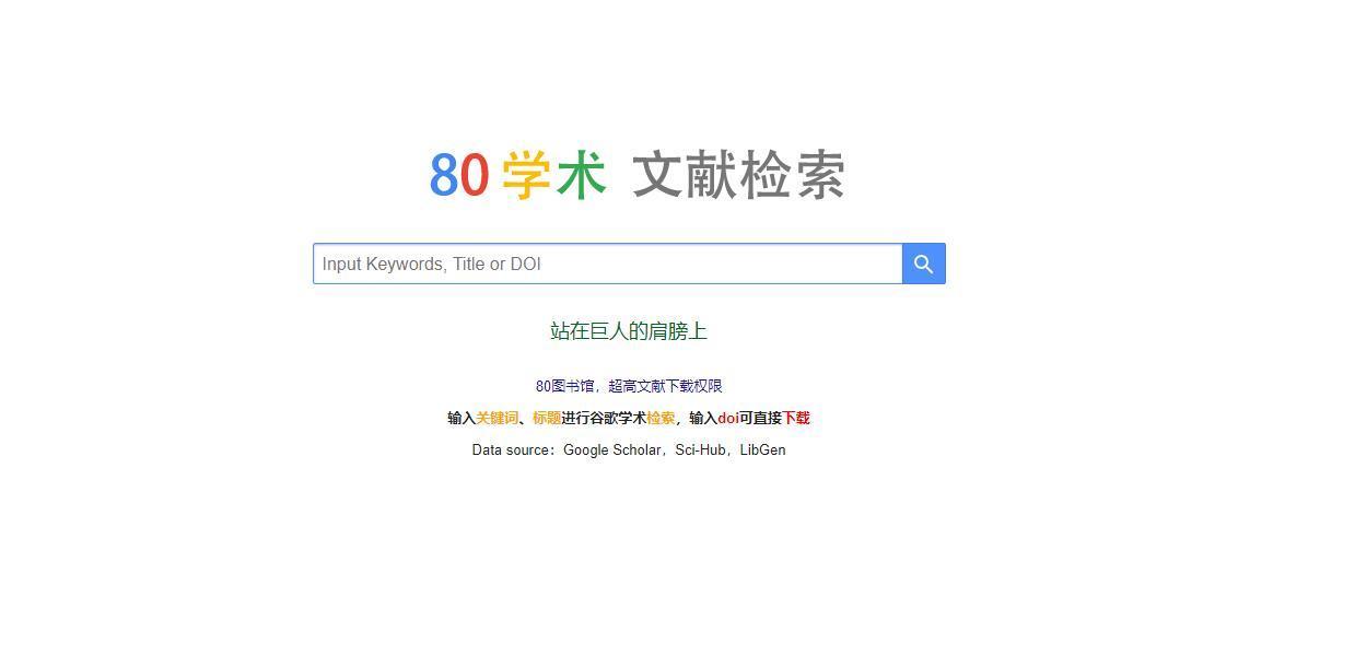 推荐3个稳定可用的谷歌学术镜像网站
