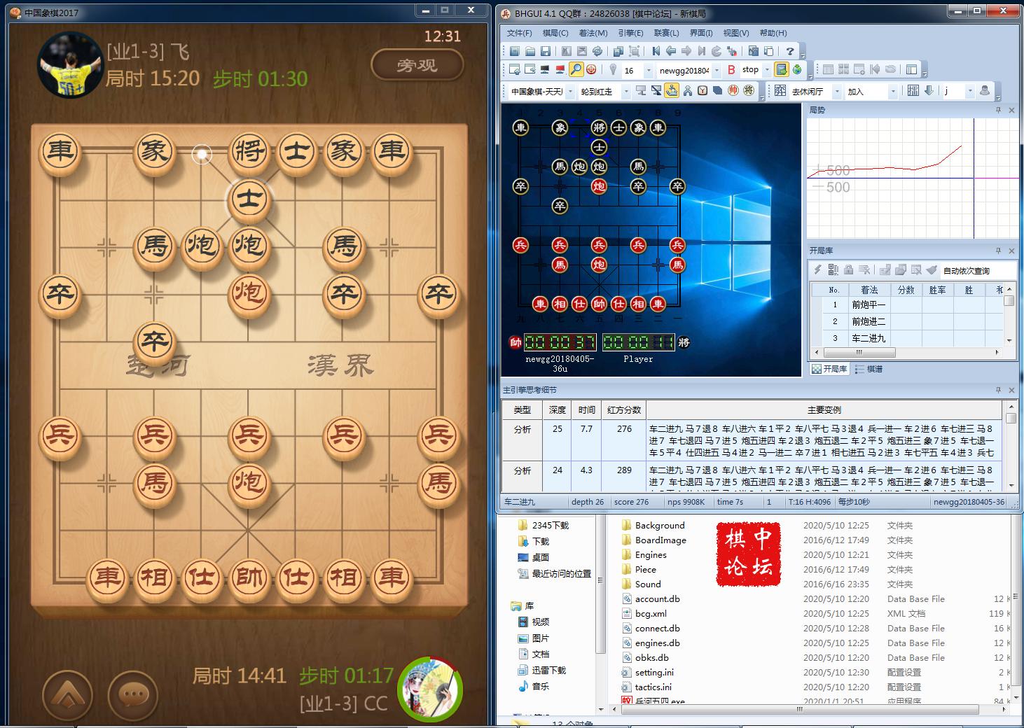 兵河五四4.1无限制64位破解版下载可连线天天象棋