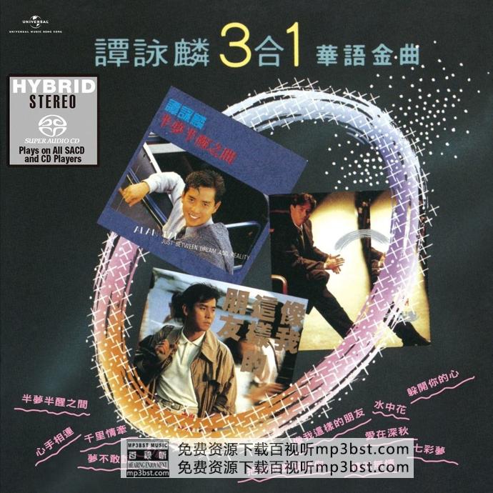 谭咏麟 - 《3合1华语金曲》[SACD ISO]
