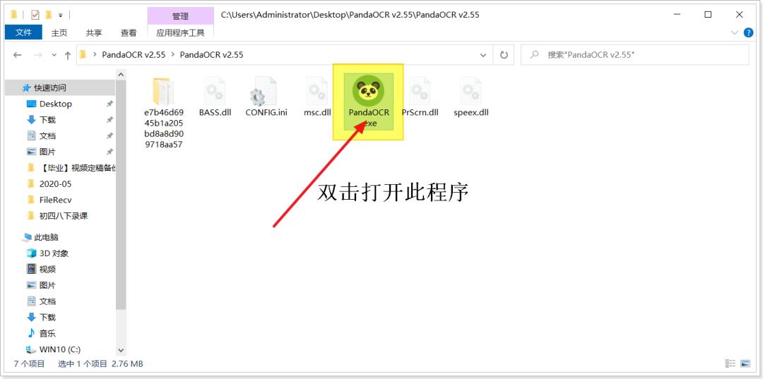 PandaOCR文字识别软件