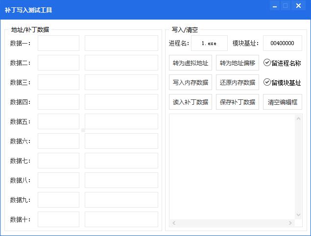 补丁写入测试工具1.0