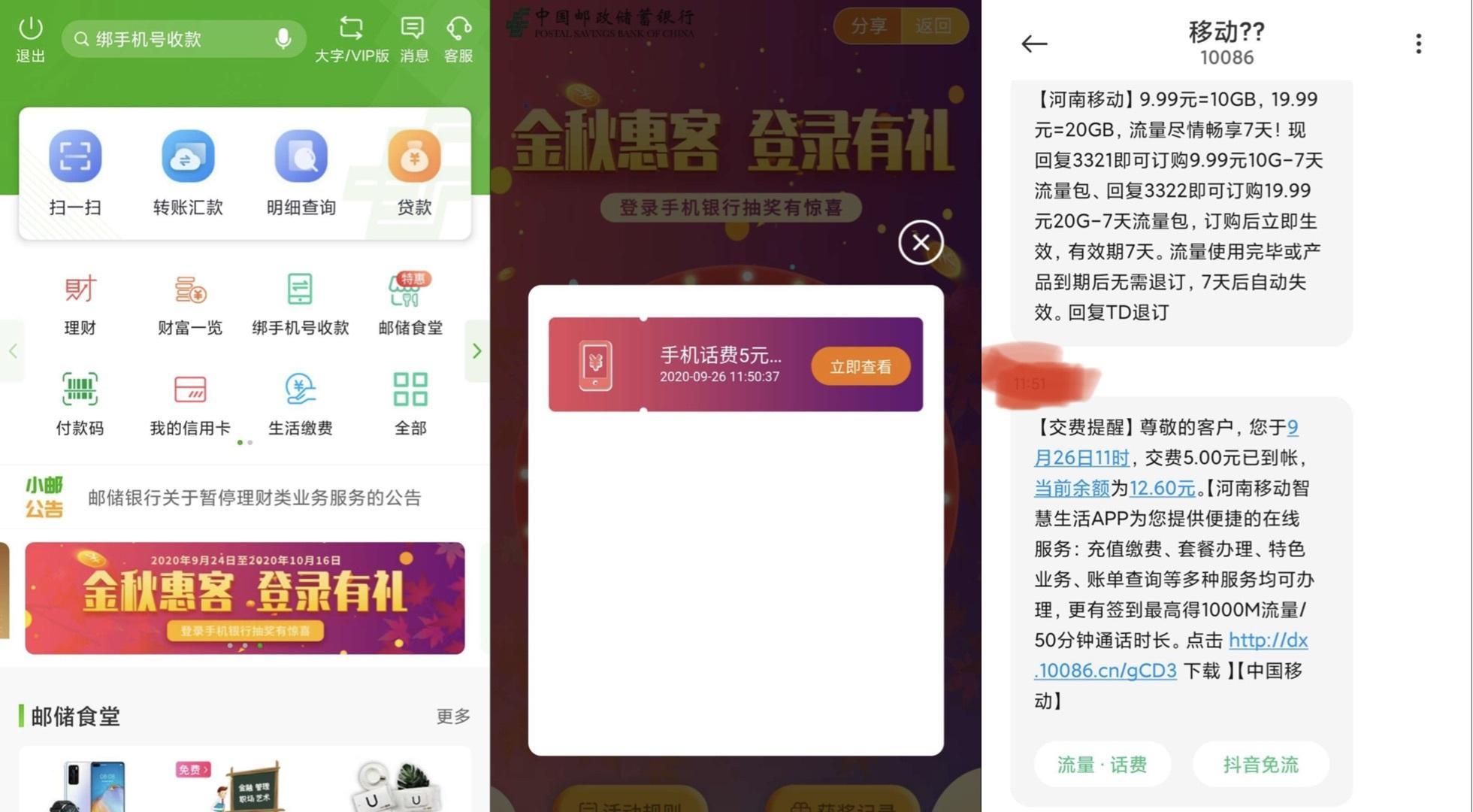 中国邮政app抽奖亲测5元话费
