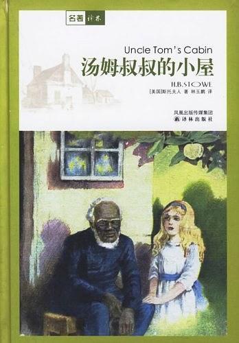 《湯姆叔叔的小屋》   斯托夫人   txt+mobi+epub+pdf電子書下載