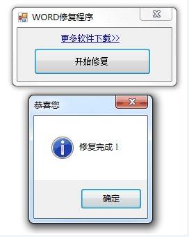 5ed833acc2a9a83be57de2a6 word修复程序(word修复工具) v1.0 绿色版