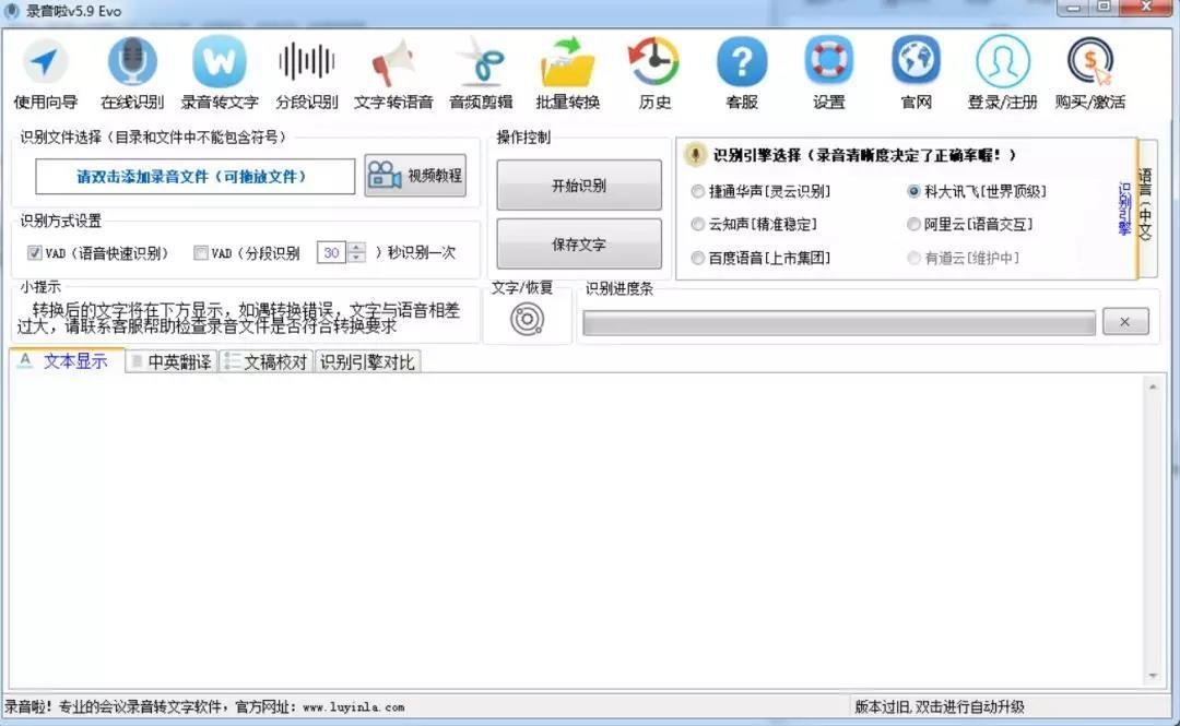 5fba1440b18d62711396aa14 支持在线识别、音频转文字以及文字转音频--录音啦
