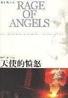 《天使的憤怒》   西德尼·謝爾頓   txt+mobi+epub+pdf電子書下載
