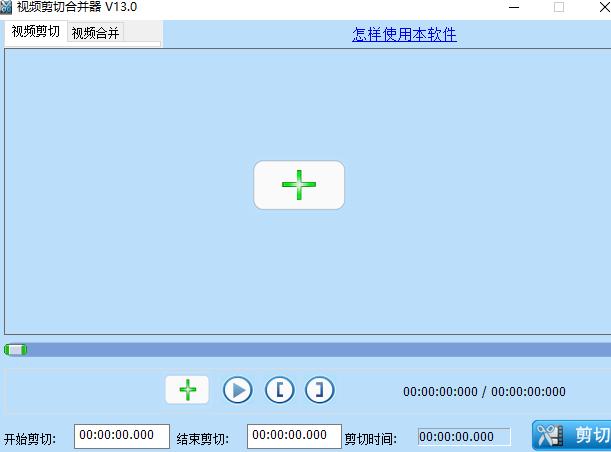视频剪切合并器Videocutter(自媒体工作者视频所需软件)