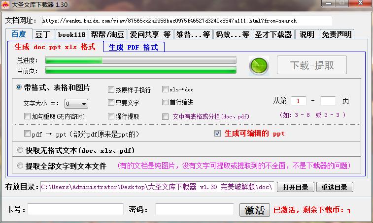 5ef16d7a14195aa594ab0ed4 大圣文库下载器