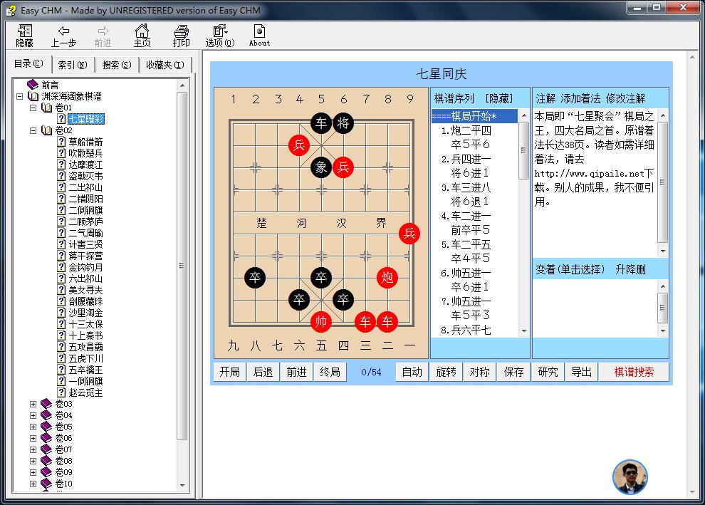 中国象棋残局古谱渊深海阔棋谱PDF和CHM版棋书下载