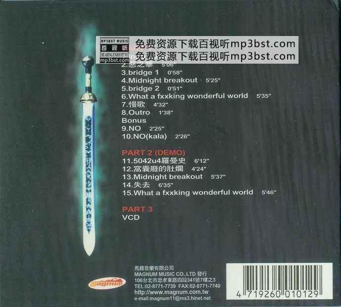 刺客乐队 - 《恶之华》2001马雅音乐[WAV]