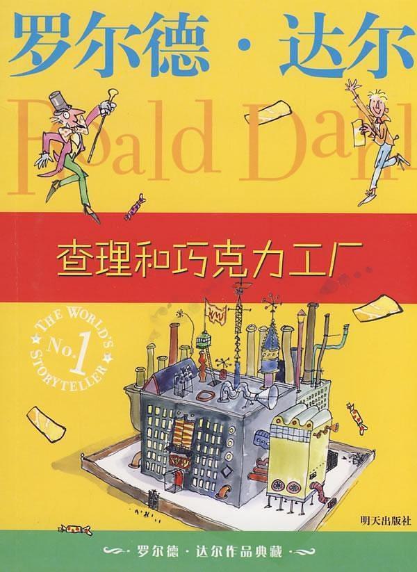 《查理和巧克力工廠》   羅爾德·達爾   txt+mobi+epub+pdf電子書下載