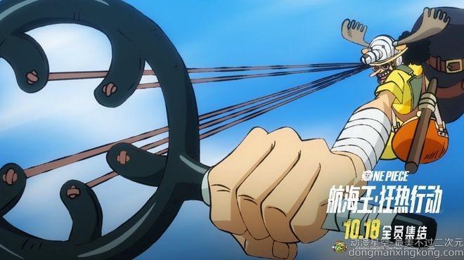 万众瞩目:动画《航海王:狂热行动》预告曝光