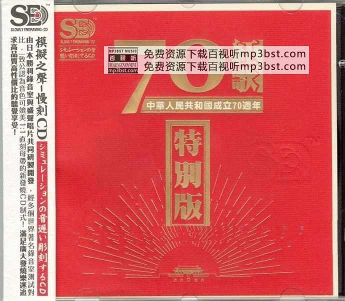 群星_-_《70周年红歌特别版》1比1直刻母带_模拟之声慢刻CD[WAV](mp3bst.com)