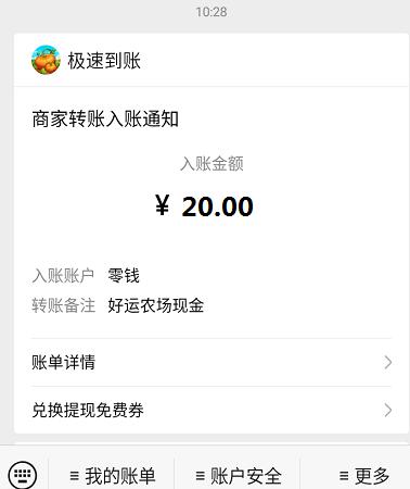 好运农场:下载秒提0.3,一周收益200+已到账100-爱首码网