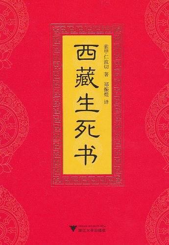 《西藏生死書》   索甲仁波切    txt+mobi+epub+pdf電子書下載