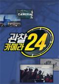 관찰카메라 24시간