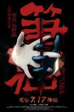筆仙2012