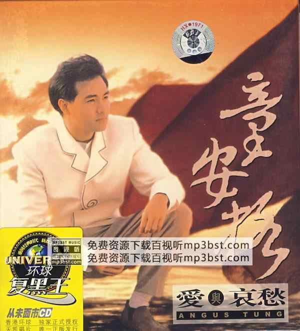 童安格 - 爱与哀愁[无损单曲FLAC+MP3]