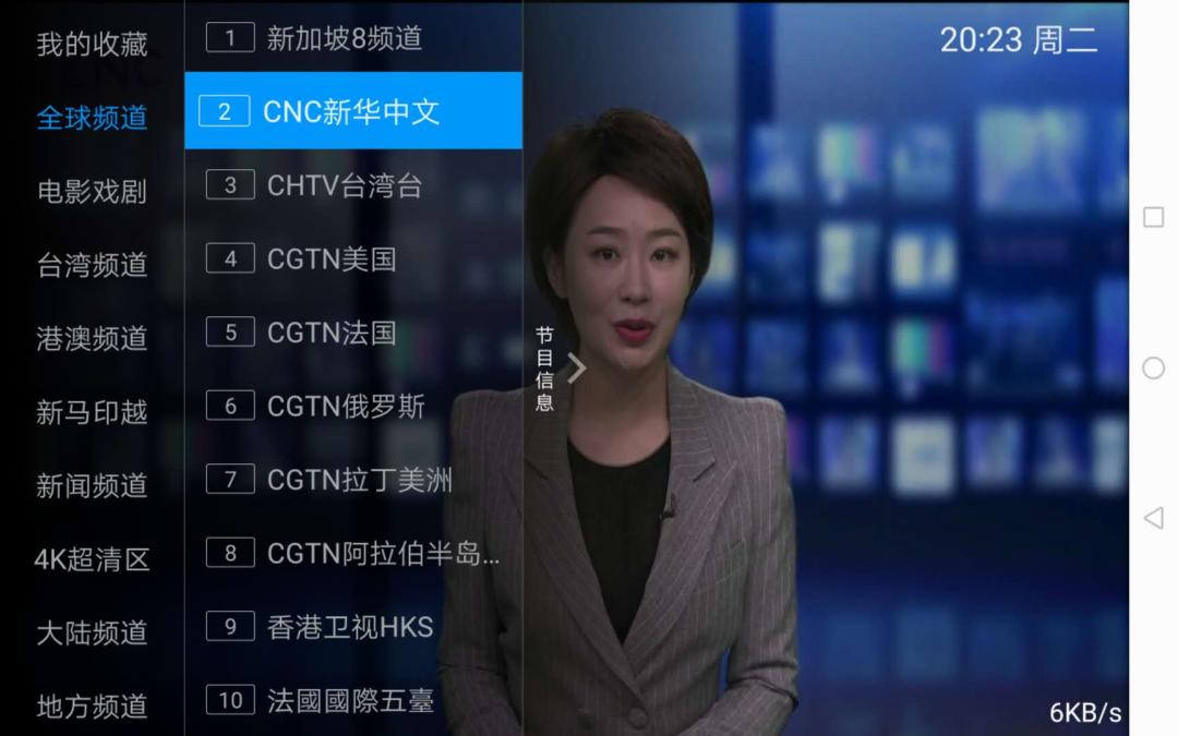 5fe10bc23ffa7d37b3e277b5 无广告、无弹窗、无购物频道的良心直播软件--星蕾TV直播