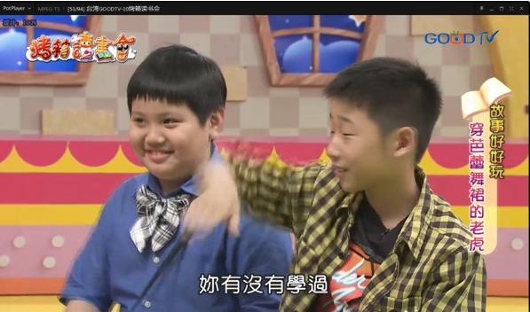 Potplayer台湾GOODTV全套高清源48套20190411