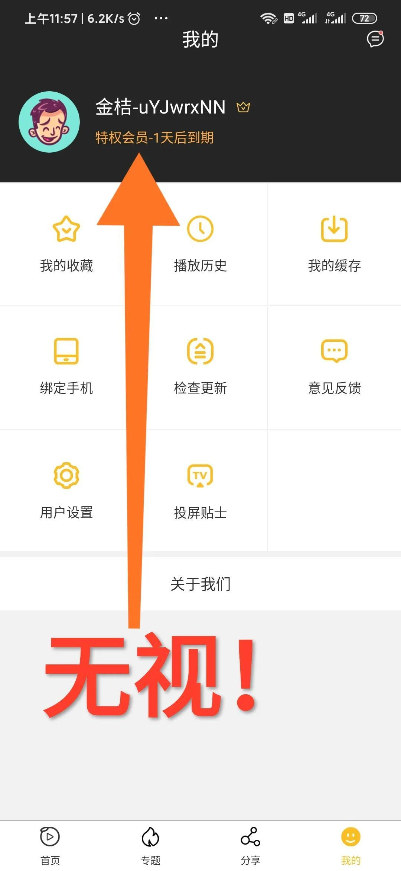 5fd2e52f3ffa7d37b34f25fa 金桔影视(安卓+iOS)