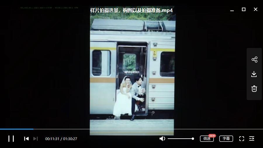 摄影教程-4课婚纱摄影前后期实战课程:服装搭配,选景,实战,后期(7)