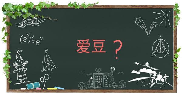 爱豆是什么意思?爱豆到底是什么梗?