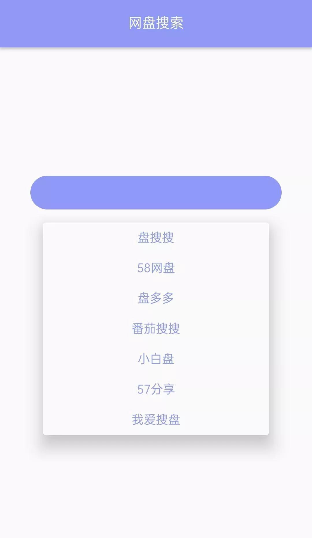 5ebcf624c2a9a83be53c8d6b 安卓网盘搜索引擎