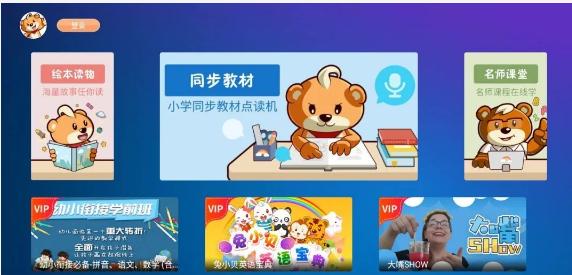 魄捷v1p软件,真实课堂的补充--好爸爸学习机