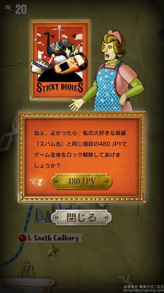 【试玩】动作游戏《Sticky Bodies》尽量串联越多人将巨人喂饱吧!