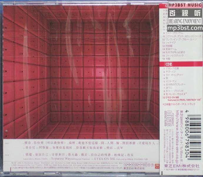 王菲_-_《你王菲所以我王菲_2CD》日本特别版[WAV]
